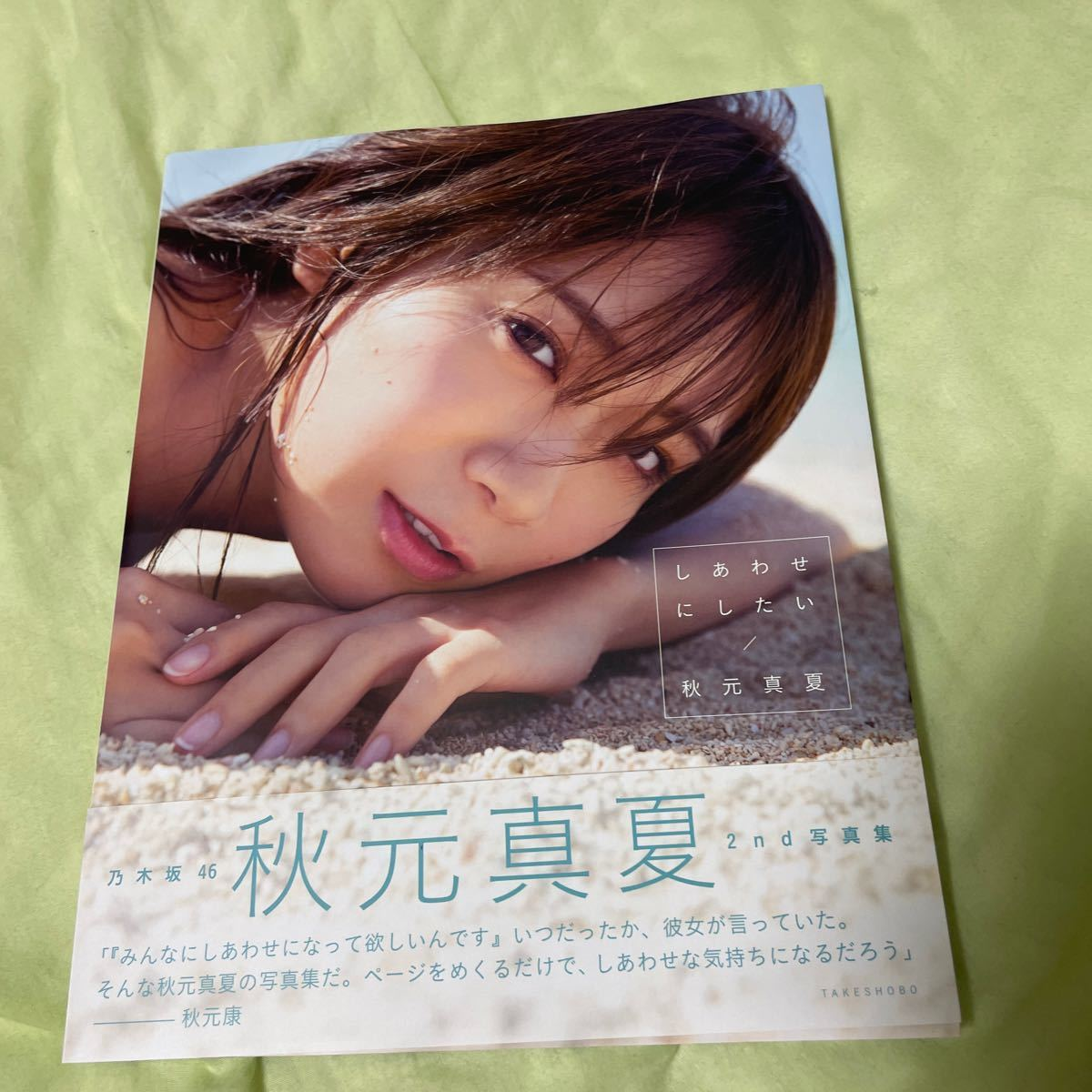 乃木坂46 秋元真夏2nd写真集 『しあわせにしたい』 倉本 GORI