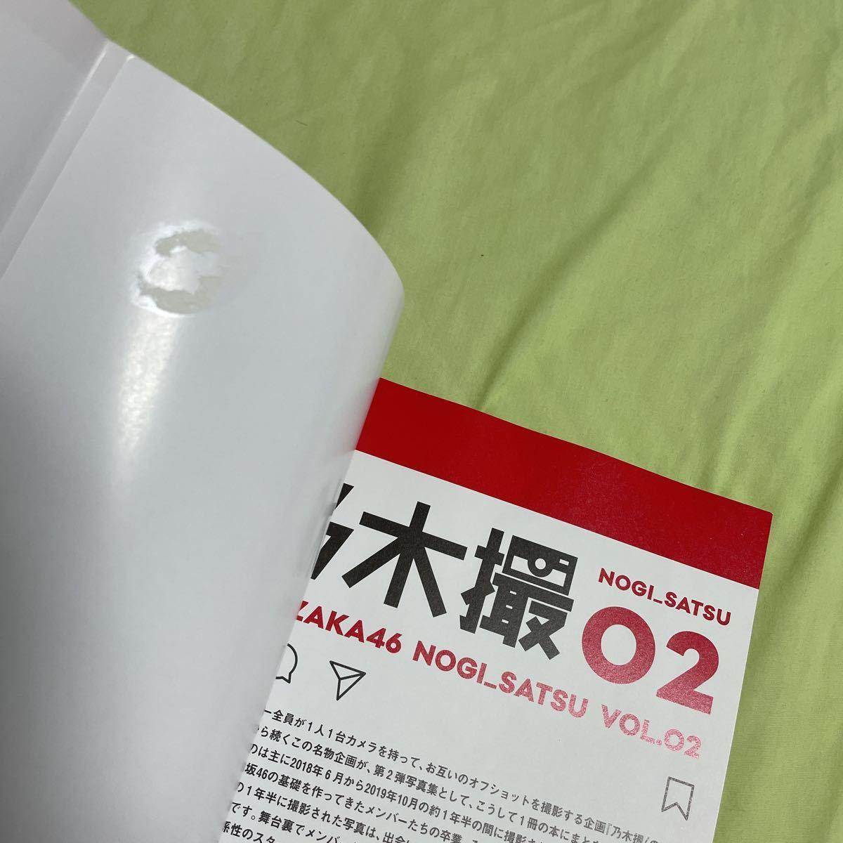 乃木坂46 乃木撮vol.1 Vol.2  2冊セット
