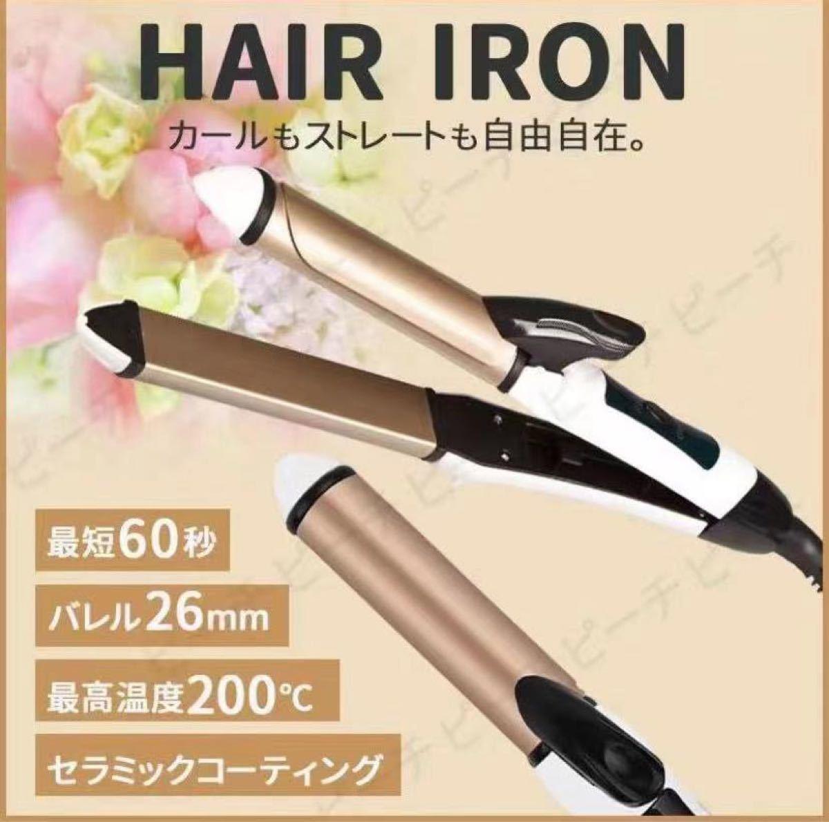 ヘアアイロン ストレート2way 26mm 巻き髪 ゴールド色