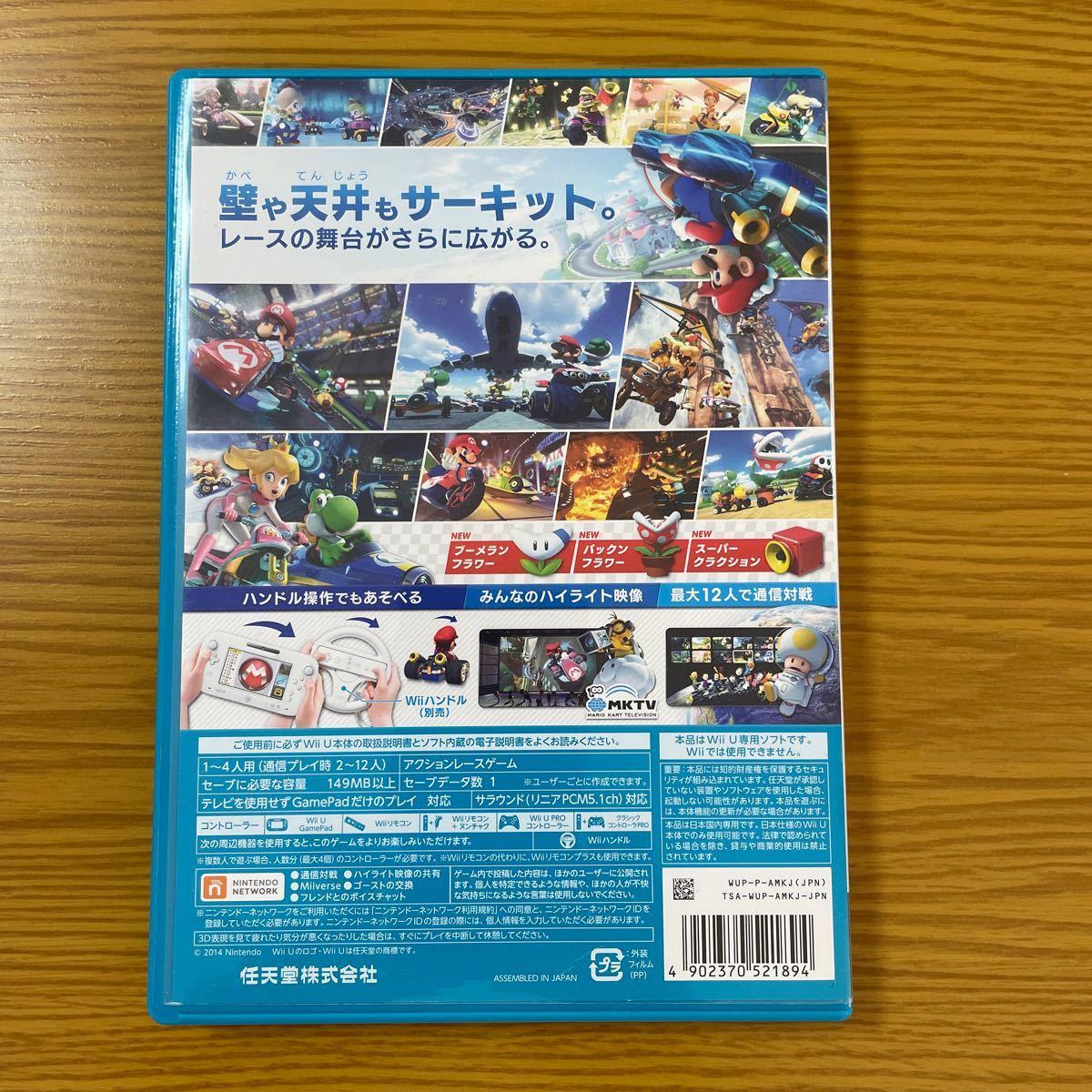 wiiU ソフト スプラトゥーン マリオカート8 任天堂