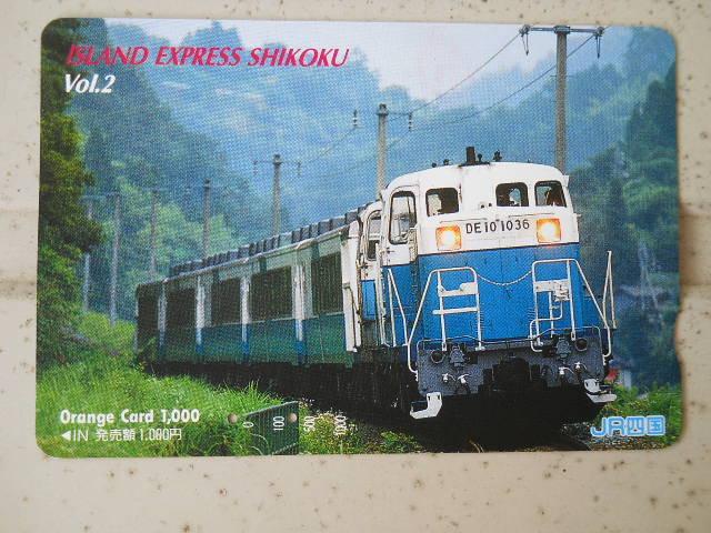 JR四国・ISLAND EXPRESS SHIKOKU 使用済オレンジカード  裏面汚れ等有ります  NC.NRでお願いします