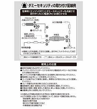 ★2時間セール価格★5線(5極)/A・B接点各120W以下 エーモン コンパクトリレー 5極 DC12V車専用 3234_画像5