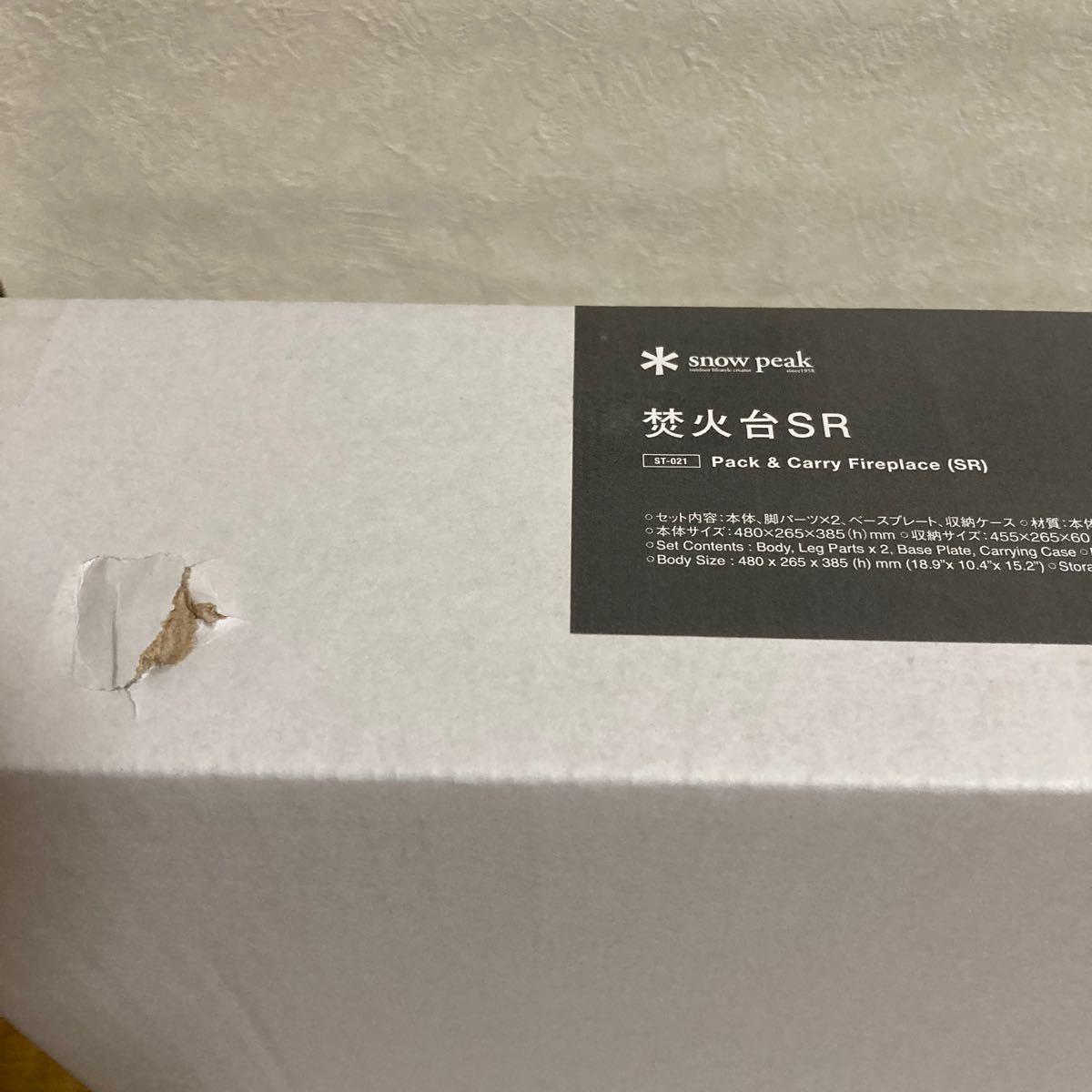 【スノーピーク】(snow peak) 焚火台SR ST-021 新品未使用 箱穴有り 焚き火