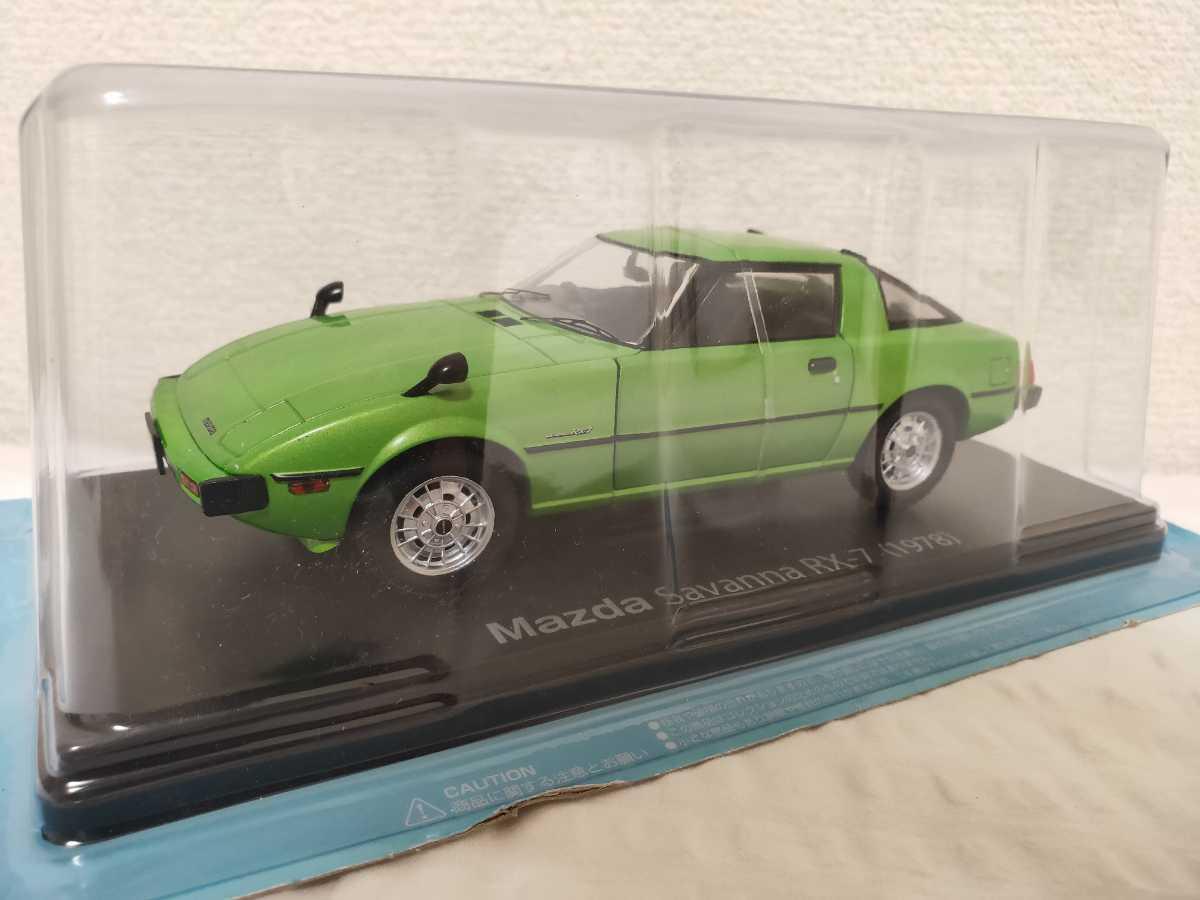 アシェット 国産名車コレクション 1/24 マツダ Savanna RX-7 (1978) Mazda MAZDA サバンナ SA22C FB3S