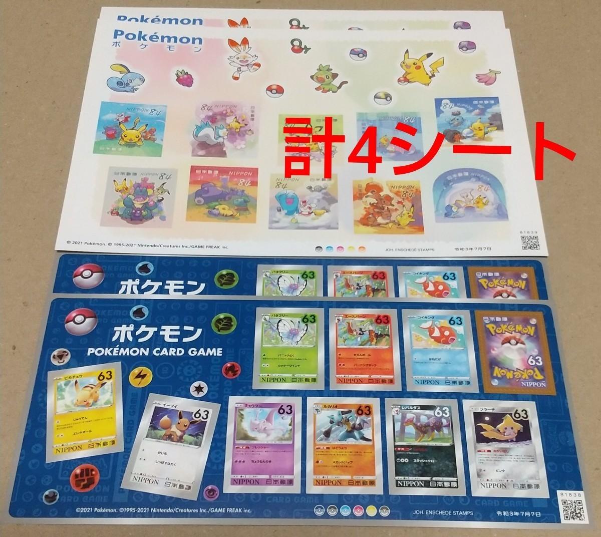 4シート ポケモン 84円と63円 シール切手シートセット  シール式切手 記念切手