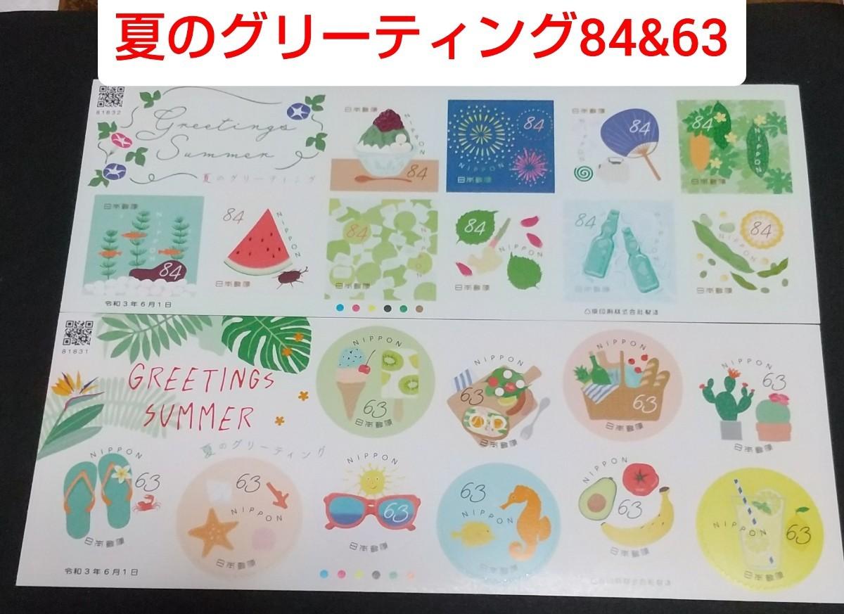 夏のグリーティング 84円と63円 シール切手シートセット  シール式切手 記念切手