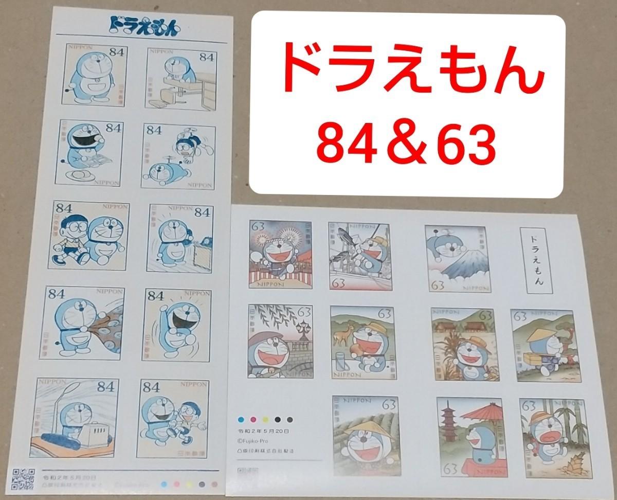 ドラえもん 84円と63円 シール切手シートセット  シール式切手 記念切手