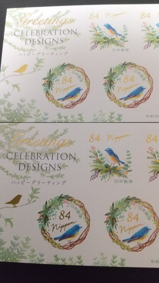 ハッピーグリーティング 84円 シール切手 2シート 1680円分  シール式切手 記念切手