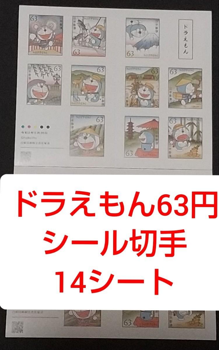 ドラえもん 63円 シール切手 14シート 8820円分  シール式切手 記念切手