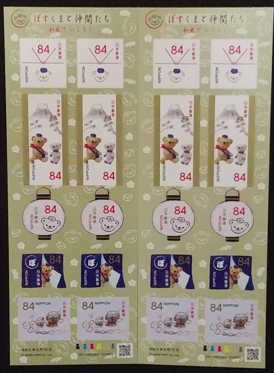 ぽすくま 84円 シール切手 2シート 1680円分  シール式切手 記念切手