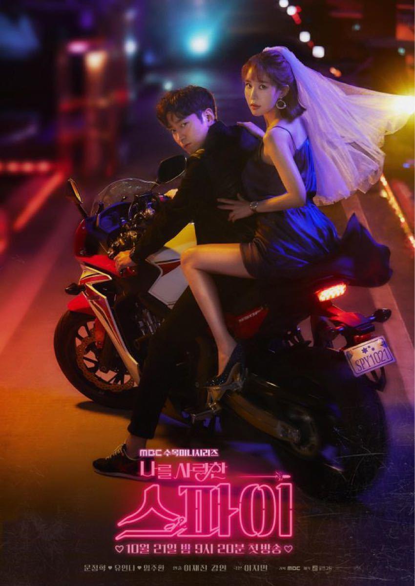 【私を愛したスパイ】Blu-ray 韓国ドラマ 韓流