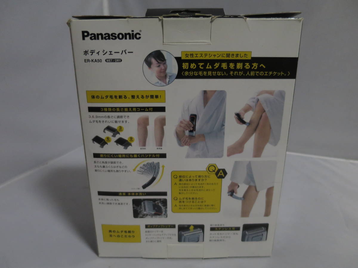 パナソニック Panasonic ボディシェーバー ER-KA50