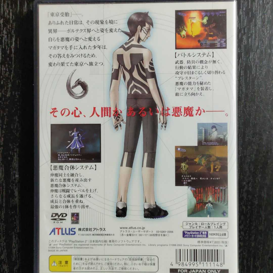 (PS2)【真女神転生ⅢNOCTURNEノクターン】