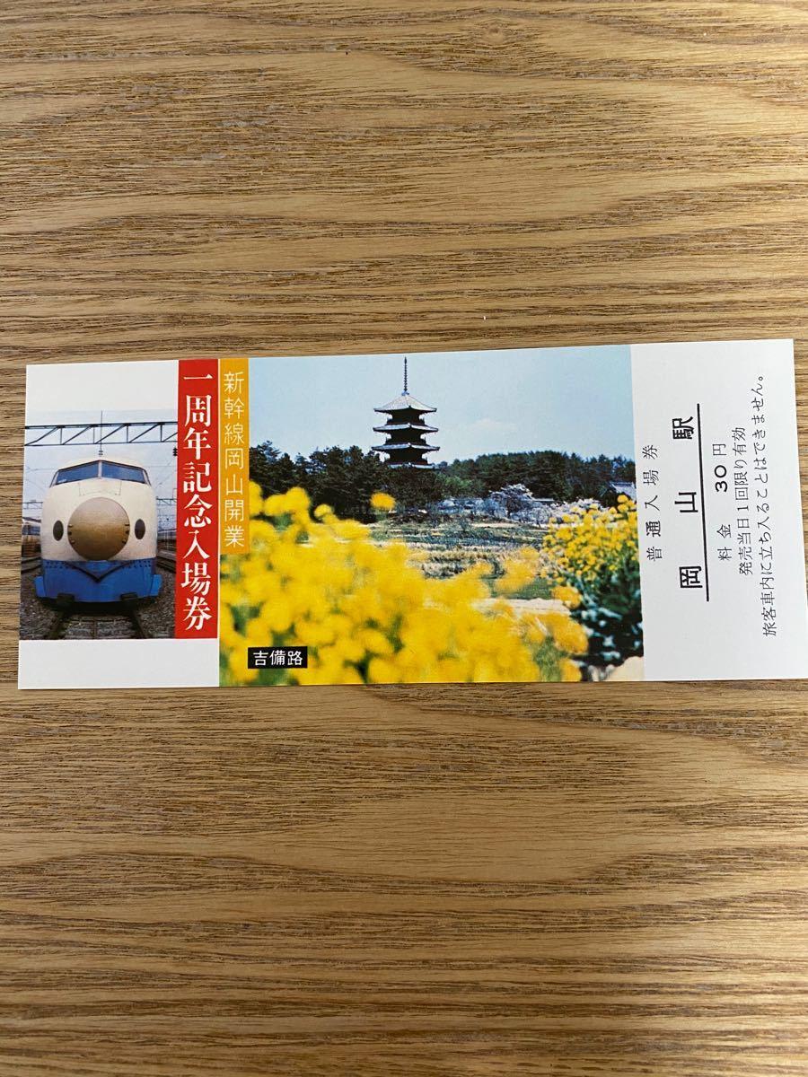 新幹線岡山 復刻版記念乗車券セット