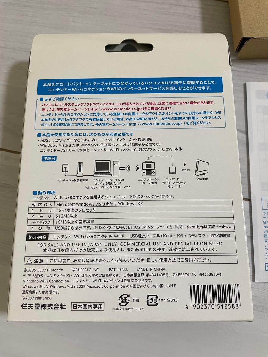 ニンテンドーDS ニンテンドー Wi-Fi USB コネクタ