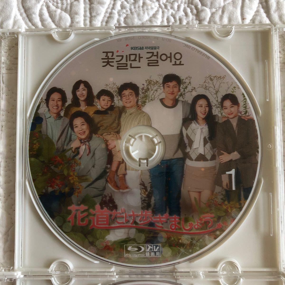 韓国ドラマ 花道だけ歩きましょう 全話     ブルーレイ4枚
