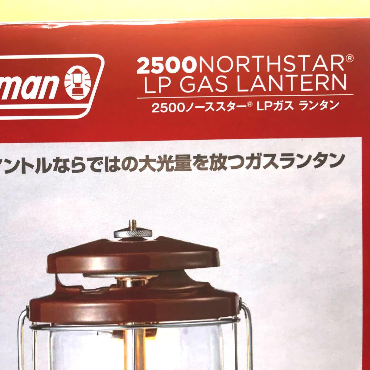 コールマン  2500 ノーススター ガスランタン バターナッツ限定カラー 新品未開封