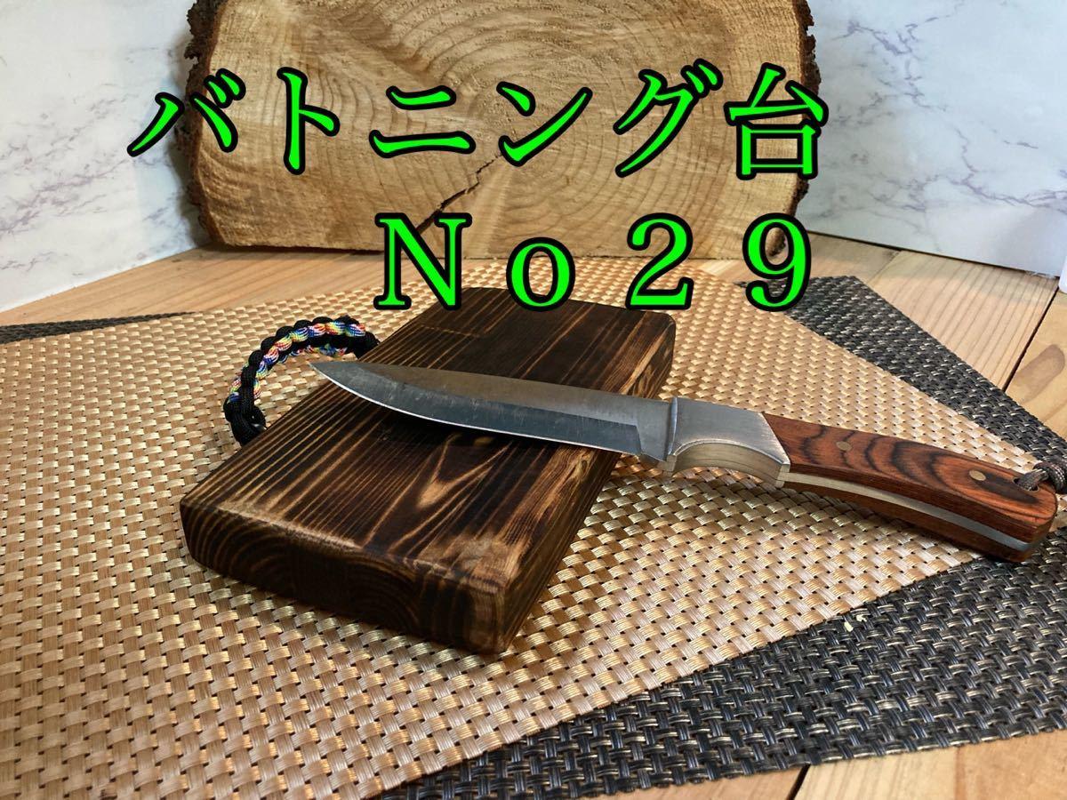 バトニング台No29