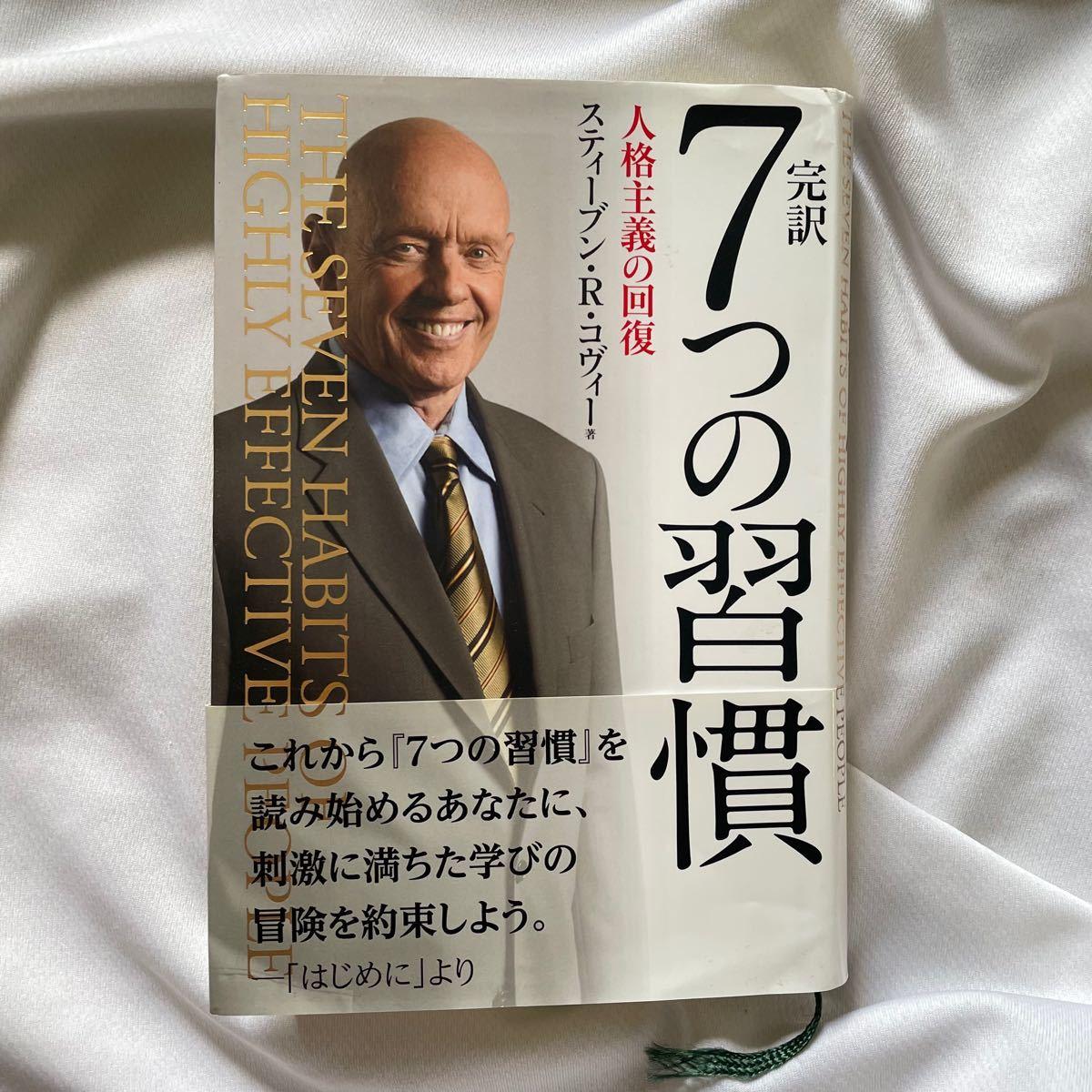 「完訳7つの習慣 〜人格主義の回復〜」スティーブン・R・コヴィー著