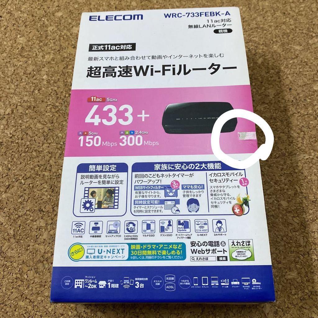 ELECOM WRC-733FEBK-Aエレコム Wi-Fiルーター 超高速Wi-Fiルーター 無線LANルーター