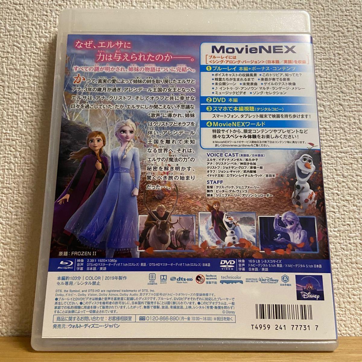 【専用】アナと雪の女王2+トイストーリー4 【ブルーレイ+純正ケース】