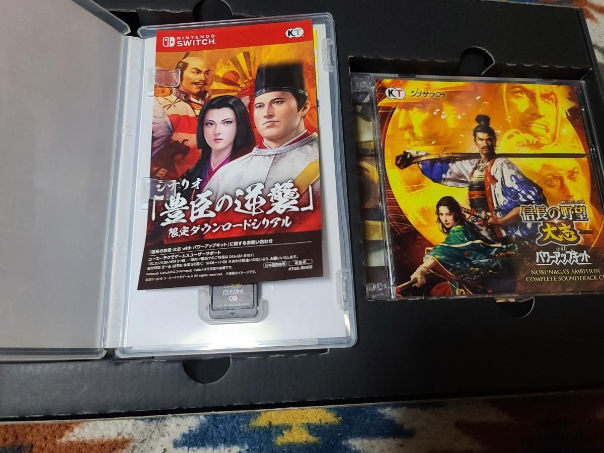 信長の野望・大志 with パワーアップキットプレミア厶BOX Switch