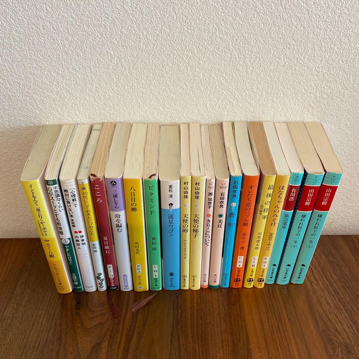 文庫本 まとめ売り セット売り バラ売り可 色々 本