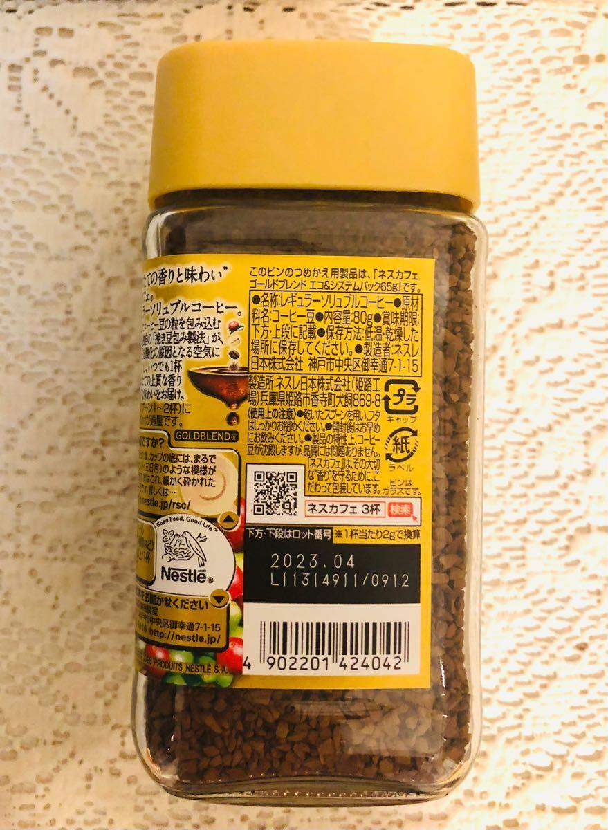 ネスカフェ ゴールドブレンド 80g×6本