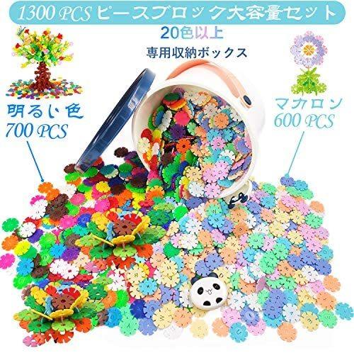 UQTOO ブロック おもちゃ 子供 DIY 知育玩具 セット 室内遊び 男の子 女の子 誕生日のプレゼント はめ込み 組み立て 積み木 立体パズル_画像8