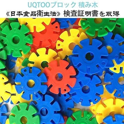 UQTOO ブロック おもちゃ 子供 DIY 知育玩具 セット 室内遊び 男の子 女の子 誕生日のプレゼント はめ込み 組み立て 積み木 立体パズル_画像3