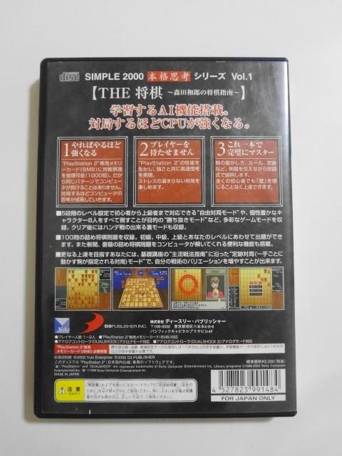 送料無料 即決 使用感あり ソニー sony プレイステーション2 PS2 プレステ2 Vol.1 THE 将棋 森田和郎の将棋指南 レトロ ゲーム Y354