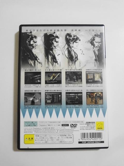 送料無料 即決 ソニー sony プレイステーション2 PS2 プレステ2 風雲 新撰組 アクション 元気 幕末 レトロ ゲーム ソフト Y360