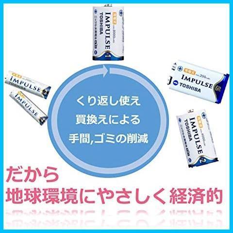 TOSHIBA ニッケル水素電池 充電式IMPULSE 高容量タイプ 単3形充電池(min.2,400mAh) 4本 TNH-3A 4P_画像4