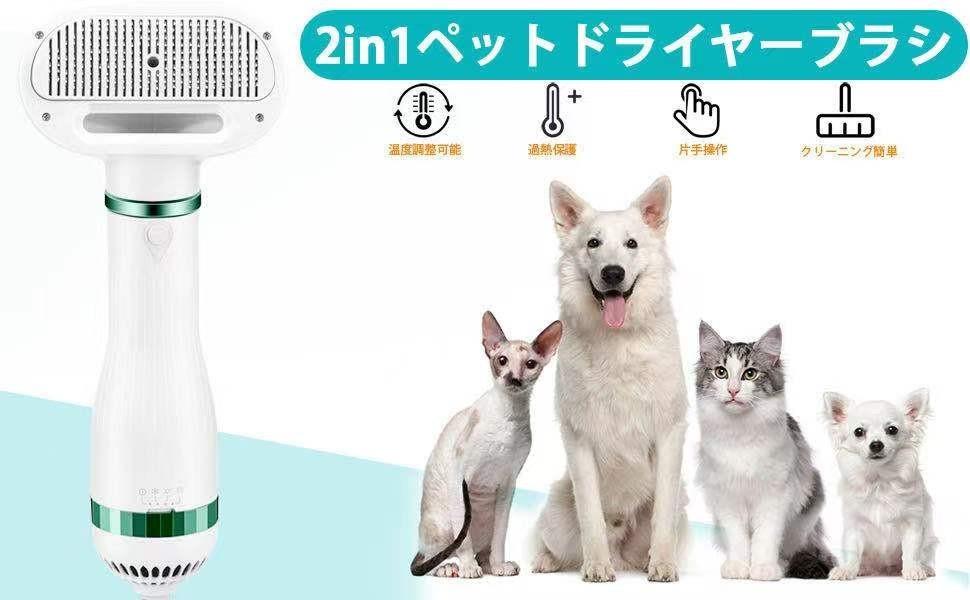 ペットヘアドライヤー 猫犬用グルーミング ペット用品 ドライヤーブラシ片手操作 うさぎ ワンちゃん