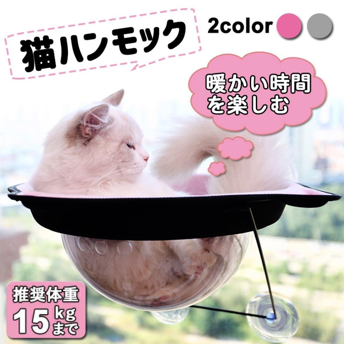 猫窓 ペット窓猫 ペット 窓 ハンモック ウィンドウベッド ペットグッズ ねこハンモック ペット用 猫用 猫の窓 耐荷重15KG