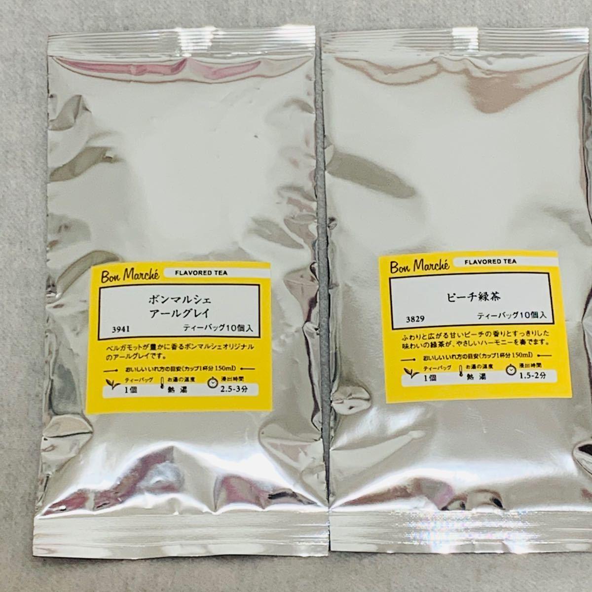 ルピシア ボンマルシェ ティーバッグ ピーチ緑茶 ボンマルシェアールグレイ