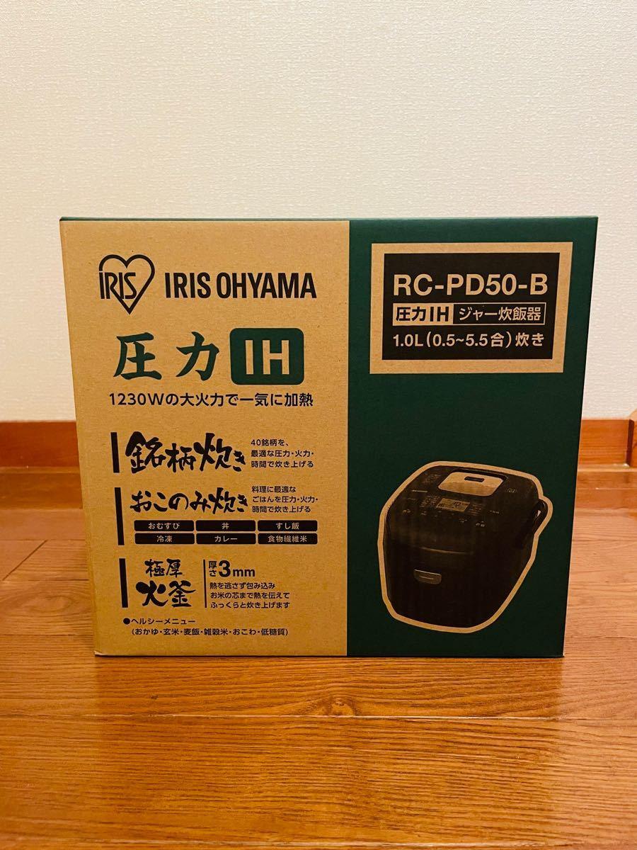 アイリスオーヤマ 圧力IHジャー炊飯器5.5合 RC-PD50-B