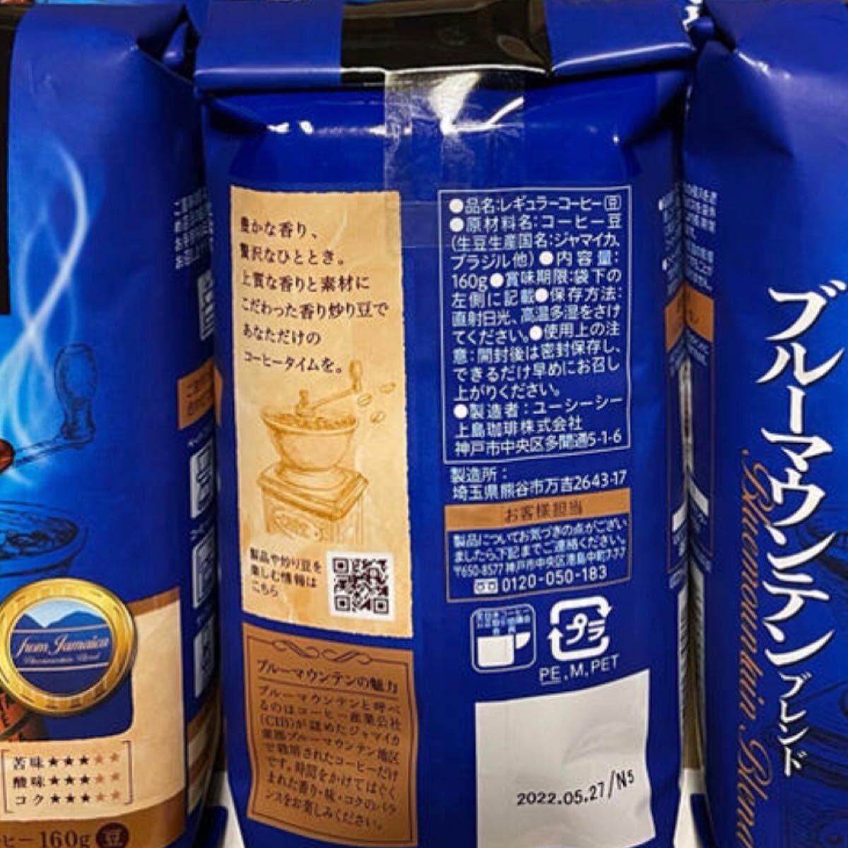 コーヒー豆 UCC ブルーマウンテンブレンド 160g3パック