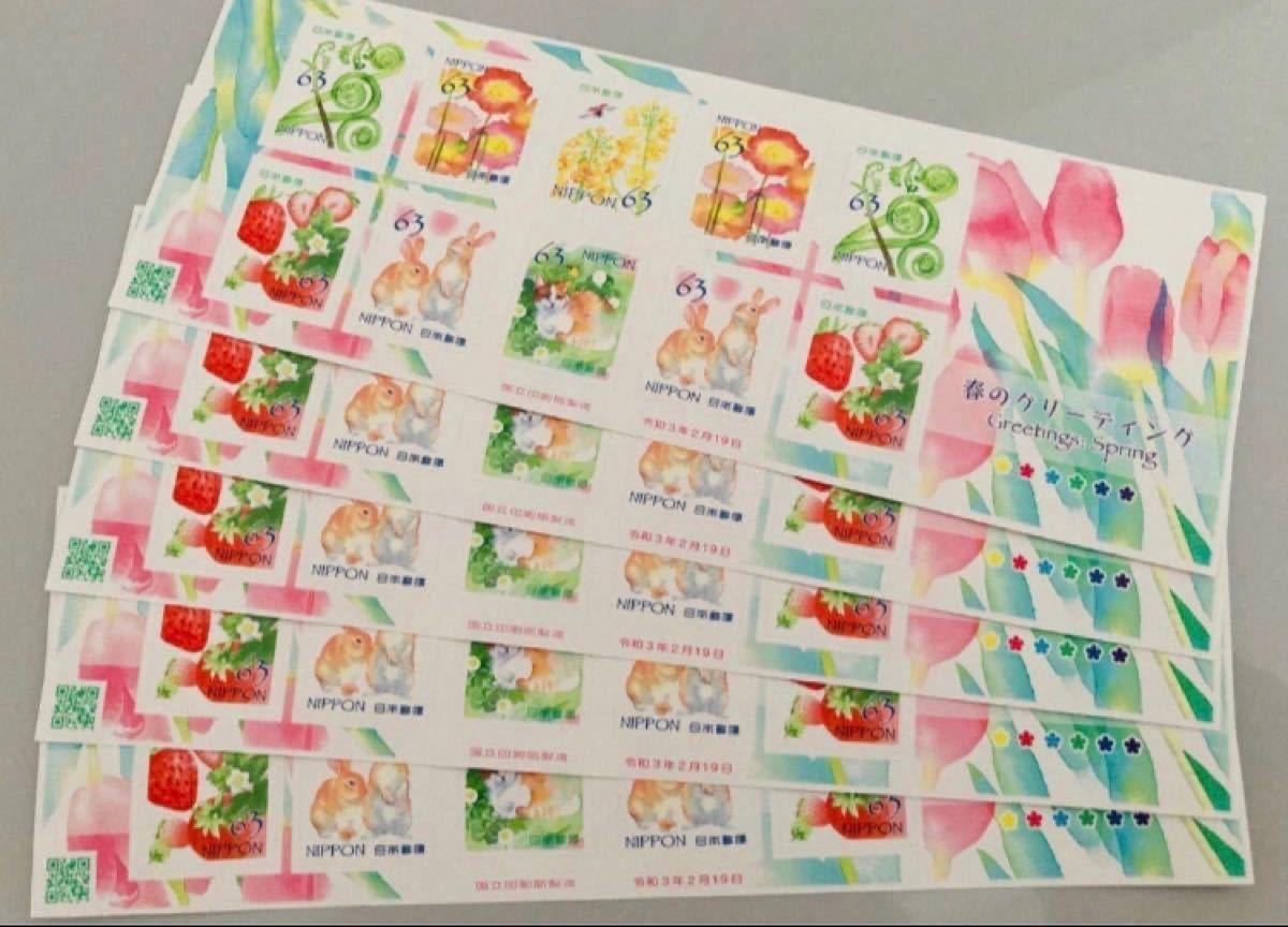 切手シート5シート