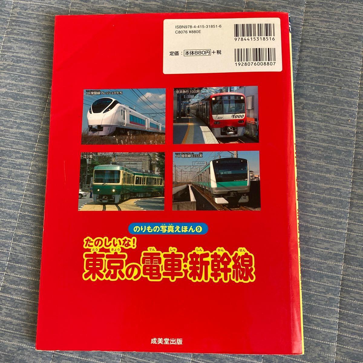 たのしいな! 東京の電車新幹線 新幹線から通勤電車まで大集合! のりもの写真えほん9/あたらしい自動車ずかん のりもの写真えほん6