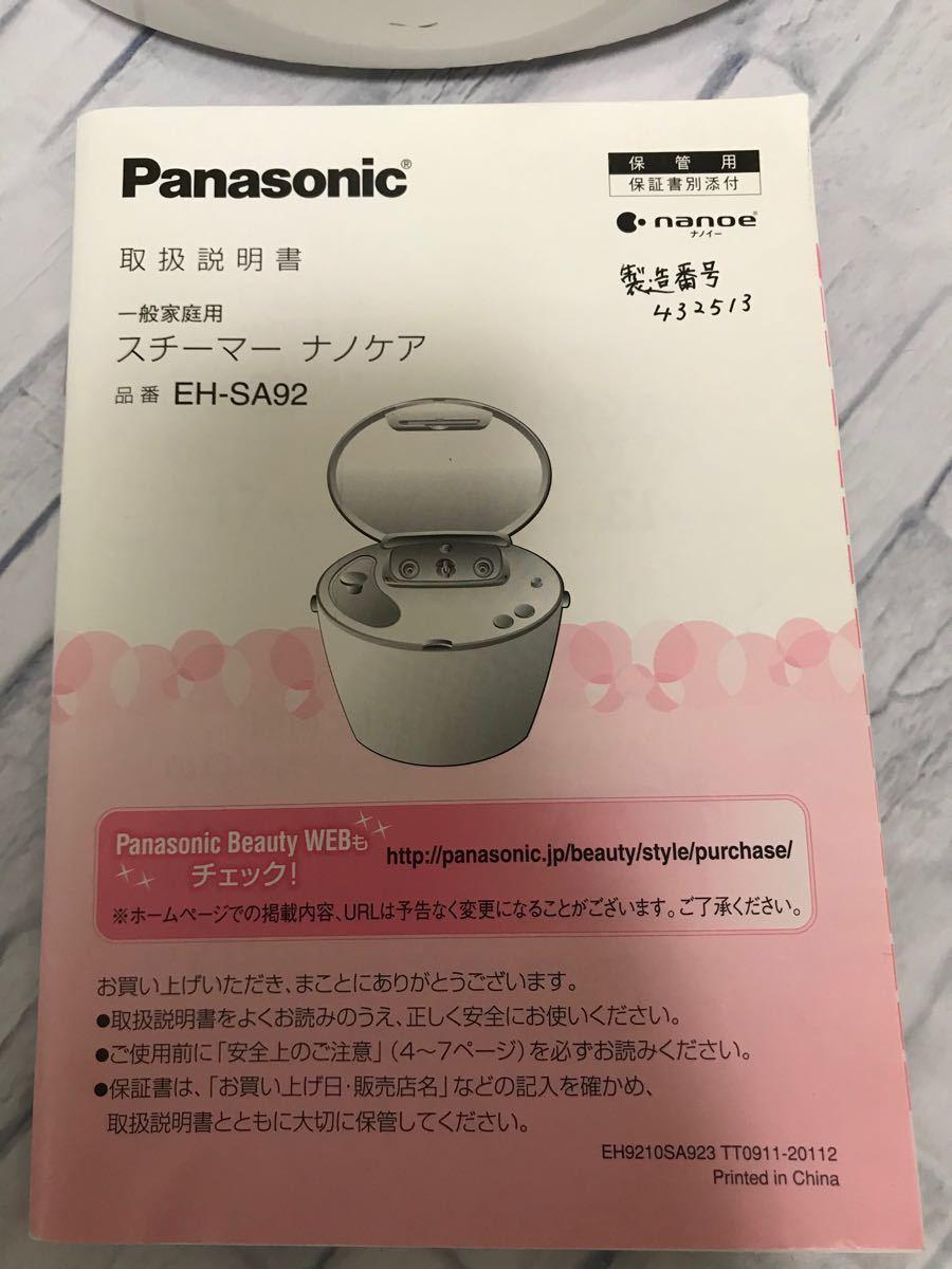 Panasonic EH-SA92-PN。パナソニック ナノケア  スチーマー。 スチーマーナノケア