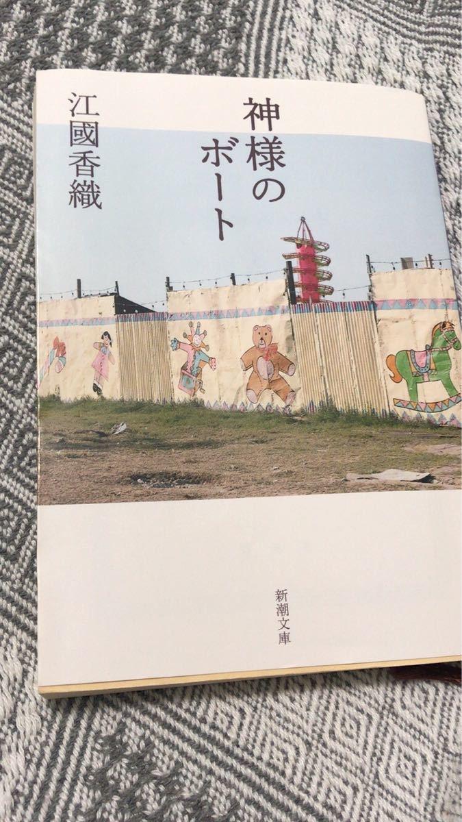 新潮文庫 文庫本 神様のボート 江國香織