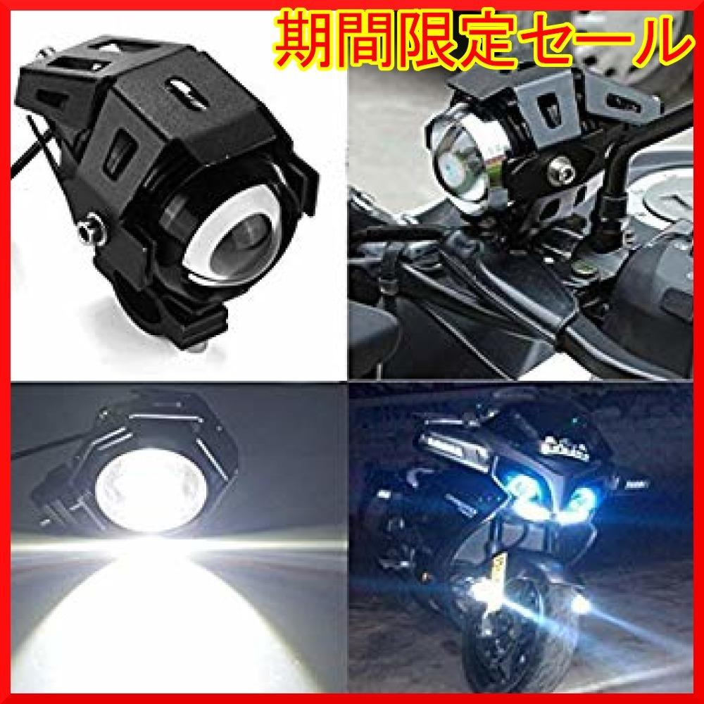 黒 Szmsmyオートバイ125W CREE U5 LEDドライビングフォグヘッドスポットライトホワ_画像5
