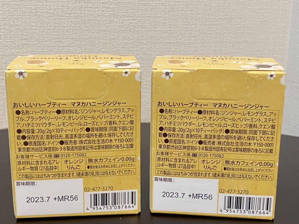 生活の木 おいしいハーブティー「マヌカハニージンジャー」10p × 2