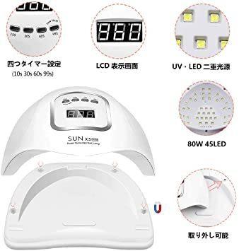 UV LED ネイルドライヤー 80W2倍の効率 LEDジェルネイル ライト uvライト レジン用 4つタイマー設定 硬化用ライ_画像4