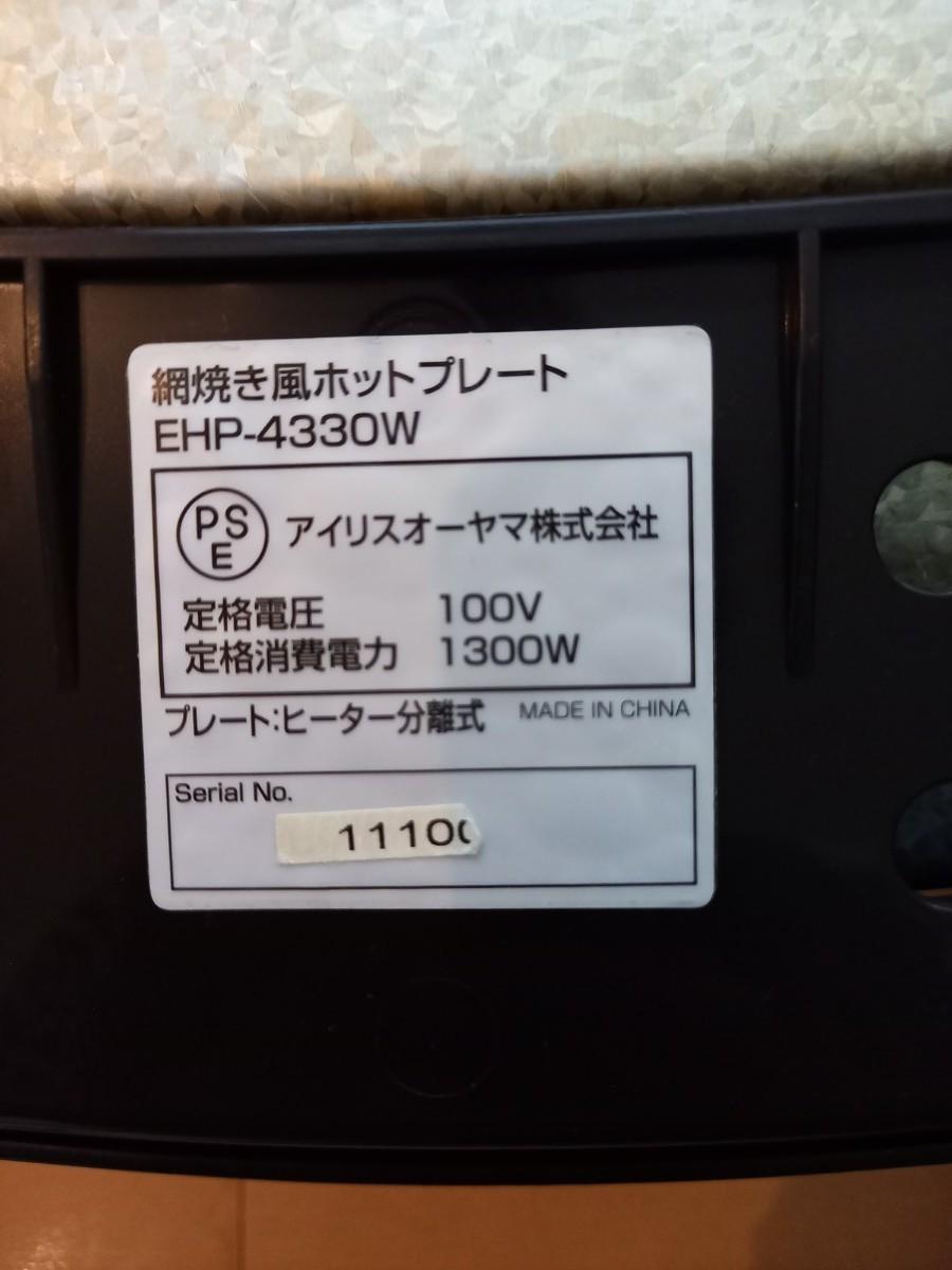 mlo様専用!アイリスオーヤマ 網焼き風 ホットプレート