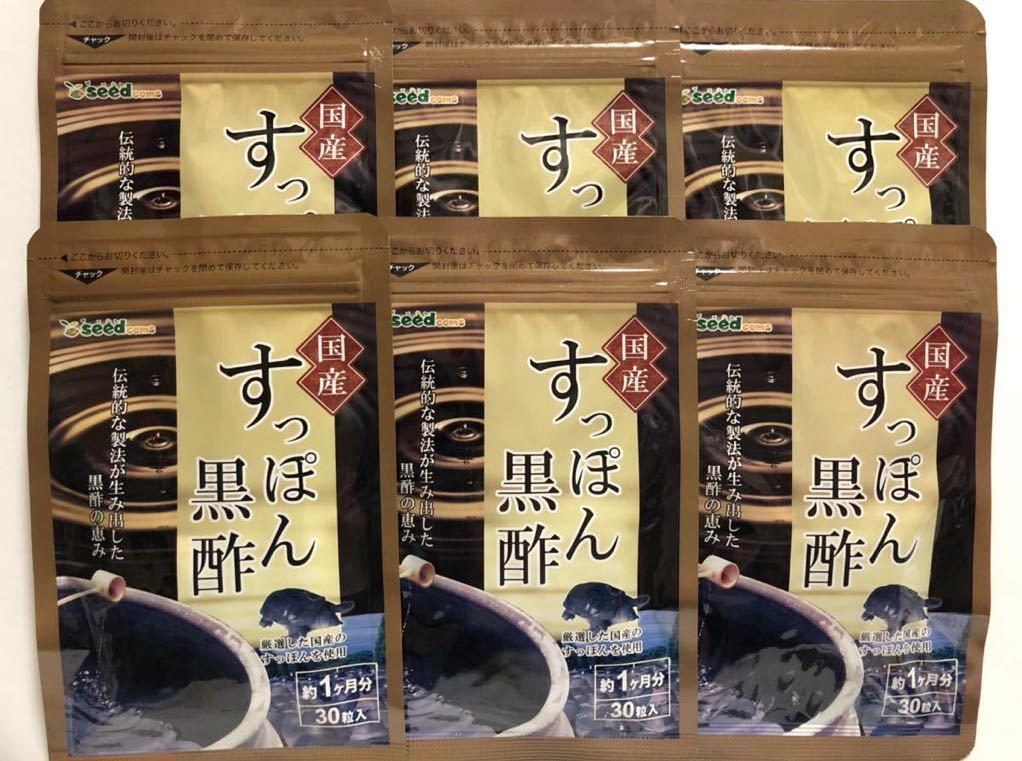 ◆送料無料◆ 国産すっぽん黒酢 約6ヶ月分 (約1ヶ月×6袋) アミノ酸 クエン酸 シードコムス サプリメント_画像1