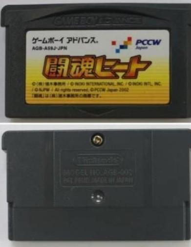 ゲームボーイアドバンス ゲーム 闘魂ヒート AGB-A59J-JPN