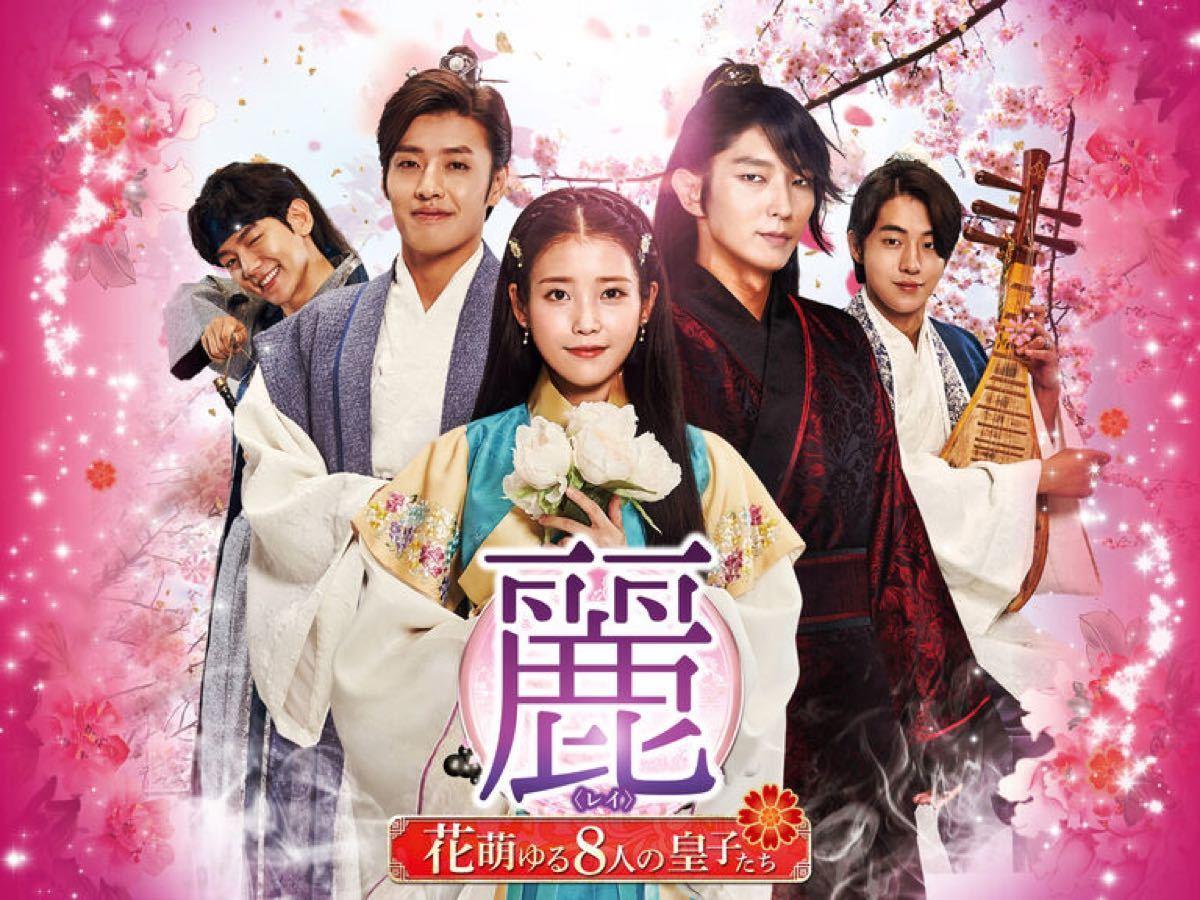 韓国ドラマ  麗〈レイ〉 花萌ゆる8人の皇子たち DVD全20話 送料無料!日本語字幕付き(ブルーレイもあります)