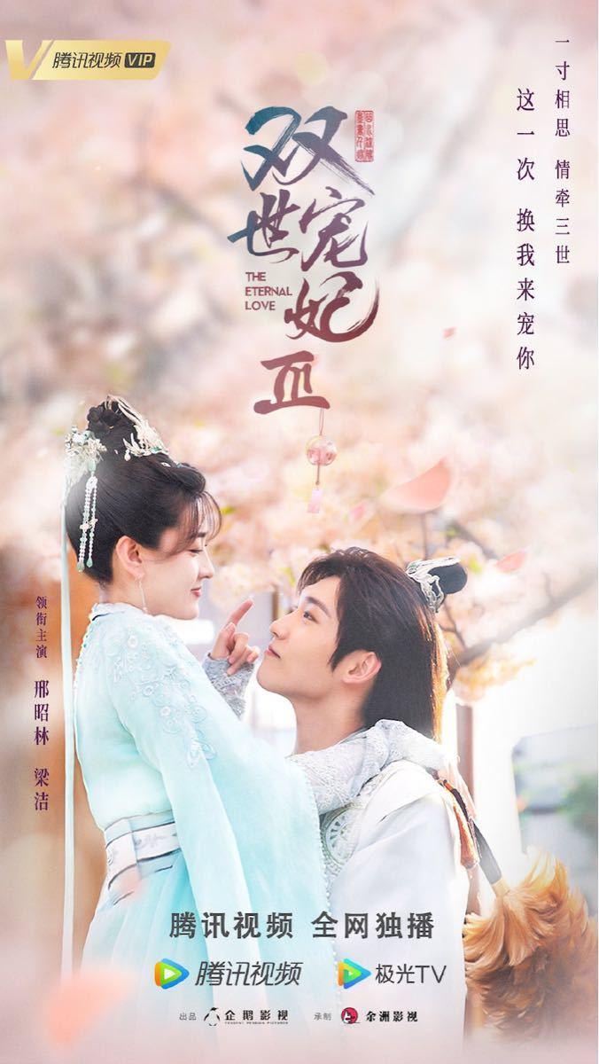 中国ドラマ 寵妃の秘密3 並行時空の約束 ブルーレイ全話 日本語字幕あり